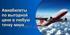 Авиабилеты в любую точку глобуса!