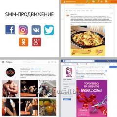 SMM-продвижение в социальных сетях