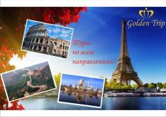 Групповая экскурсия по Европе