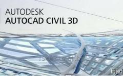 Autodesk AutoCAD CIVIL 3D 2020 сертифицированный курс