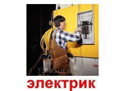 Услуги электрика в Ташкенте