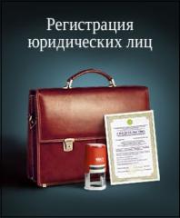 Регистрация и перерегистрация предприятий (ООО,