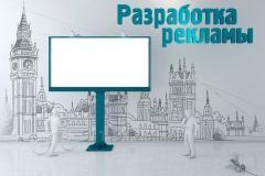 Дизайн для наружной рекламы. Разработка и дизайн рекламы