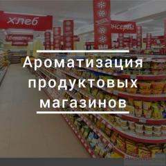 Ароматизация супермаркетов