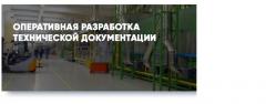 Разработка технической документации для фирм и компаний в Узбекистане
