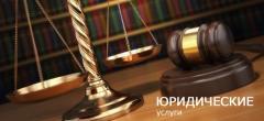 Юридическая консалтинговая компания оказывает юридическим физическим лицам иностранным инвесторам.
