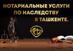 Оформление наследства в Ташкенте.