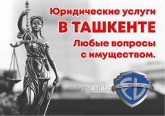 Оформление наследства в Ташкенте. Помощь.