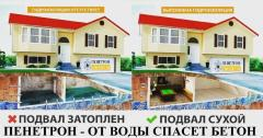 Служба спасения бетона. Услуги по Гидроизоляции. от воды спасет бетон. Гидроизоляция под ключ с гарантии 100%