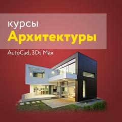 Курс 3D проектирования и дизайна