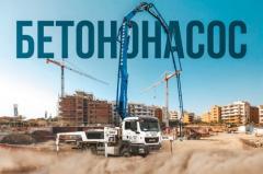 Услуги автобетононасов от 38 до 56 метров
