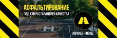 Асфальт в Ташкенте и Таш.области. Качественный Ремонт Дорог