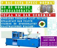 Готовые термопластавтоматы для производство ждут Вас!!!