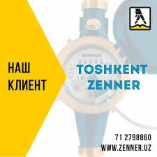 Производитель счетчиков воды в Ташкенте и поверка ремонт счетчиков воды DN Ø от 15 - до 200.