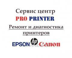 Ремонт принтеров, МФУ Epson, Canon, HP