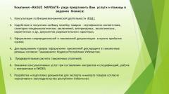 Декларирование товаров, таможенная очистка, оказание консультативных и дополнительных услуг.