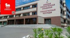 Омская гуманитарная академия Россия, Омск