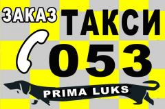 Your Taxi 053