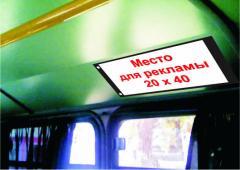 Внутрисалонная реклама в автобусе
