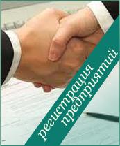 Регистрация предприятий с иностранными