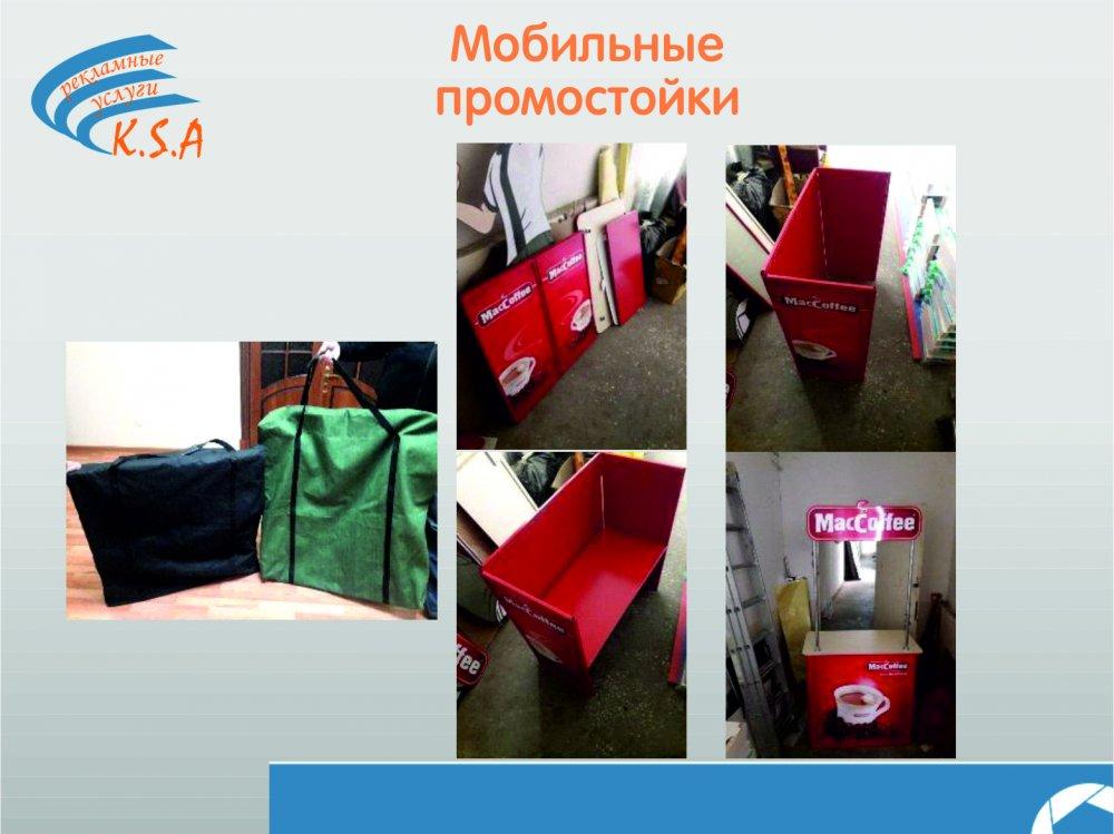 reklamno_proizvodstvennoe_agentstvo_ksa