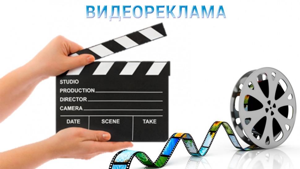 izgotovlenie_video_reklamy_razmeshhenie_reklamy_na_televidenii