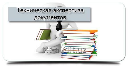 tehnicheskaya_ekspertiza